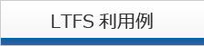 LTFS利用例