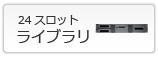 HP LTO 24スロットライブラリ