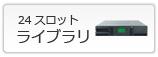 IBM LTO 24スロットライブラリ