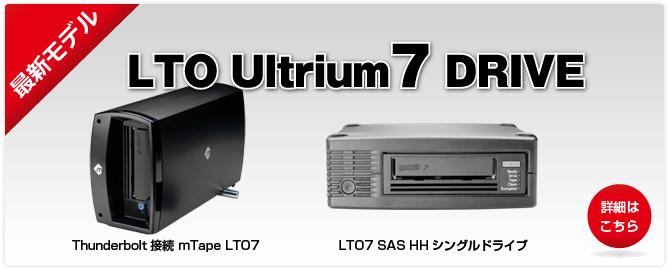 LTO Ultrium 7 テープドライブ
