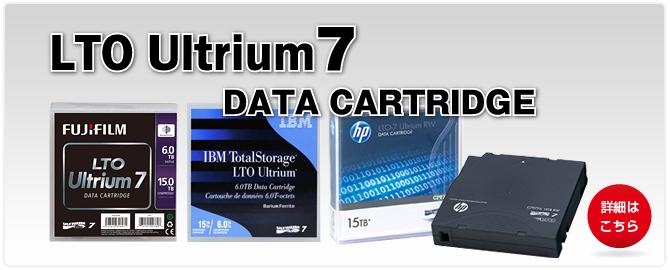 LTO Ultrium 7 データカートリッジ