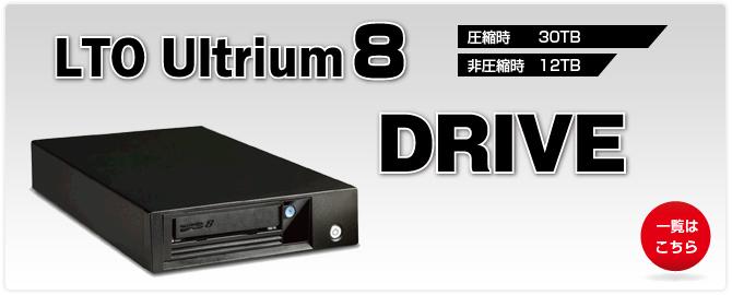 LTO Ultrium 8 ドライブ一覧