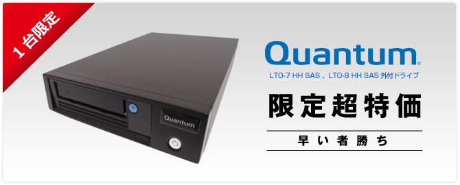 Quantum LTO SAS HH ドライブ 限定超特価