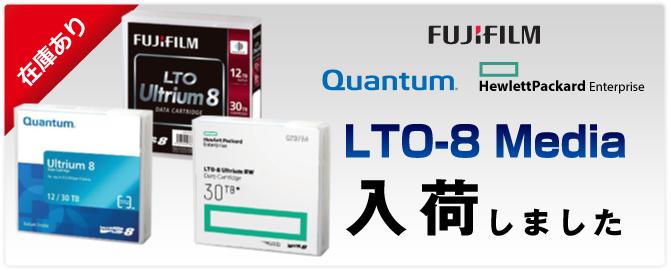 LTO-8 販売開始