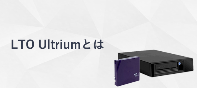 LTO Ultriumとは