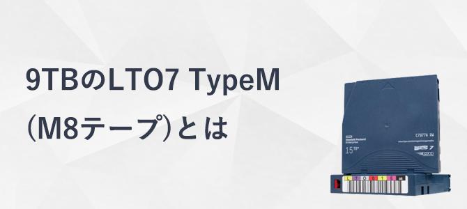 LTO8ドライブで使える 9TBのLTO7 TypeM(M8)テープとは