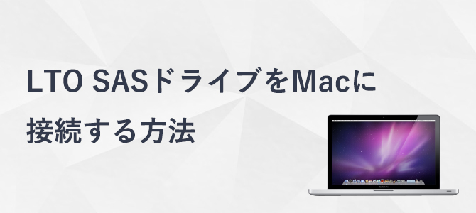<Thunderbolt>LTO SASドライブをMacに接続する方法
