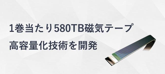 1巻580TBの磁気テープ技術