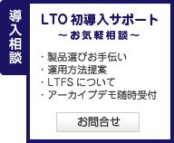 LTO導入相談