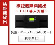 LTO検証機貸出申請