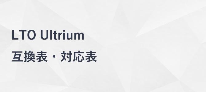 LTO Ultrium 互換表・対応表