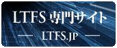 LTFS専門サイト LTFS.jp