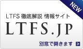 LTFS徹底解説 LTFS.jp