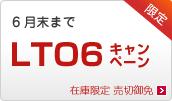 LTO6 キャンペーン