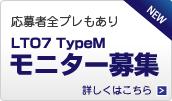 LTO7 TypeM モニター募集