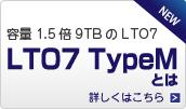 LTO7 TypeM(M8)とは