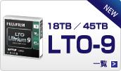 LTO9メディア新登場