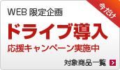 LTOドライブ 導入応援キャンペーン