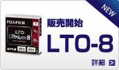 LTO8 販売開始