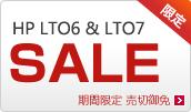 HP LTO6&LTO7 期間限定特価